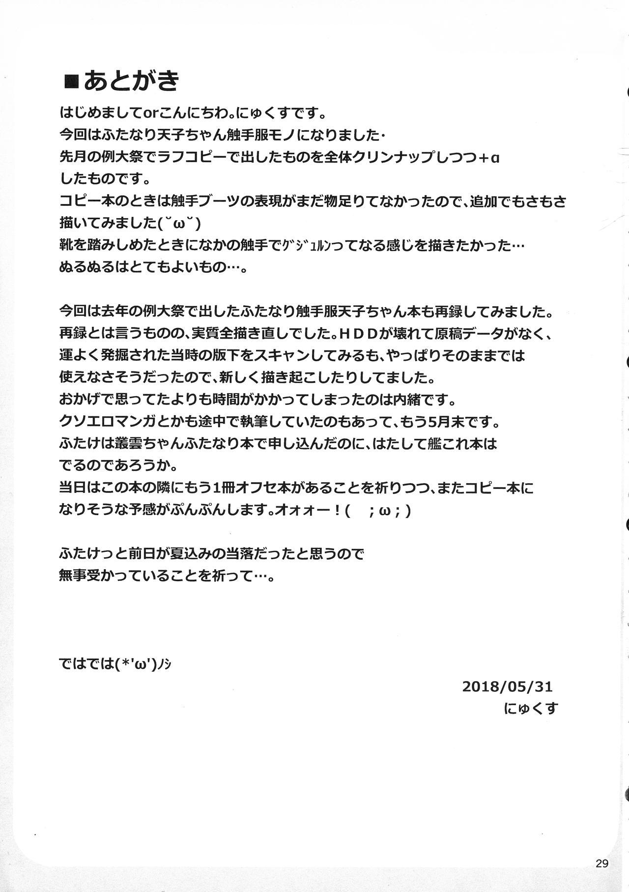 Futanari Tenshi Monogatari 3 28