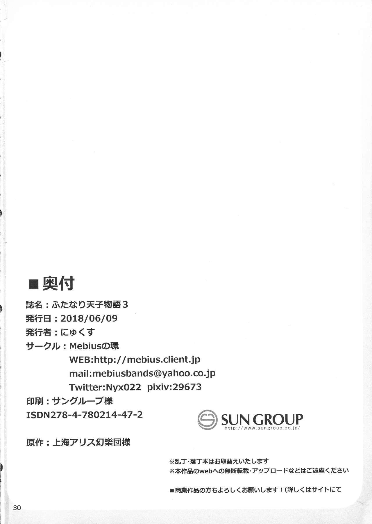 Futanari Tenshi Monogatari 3 29