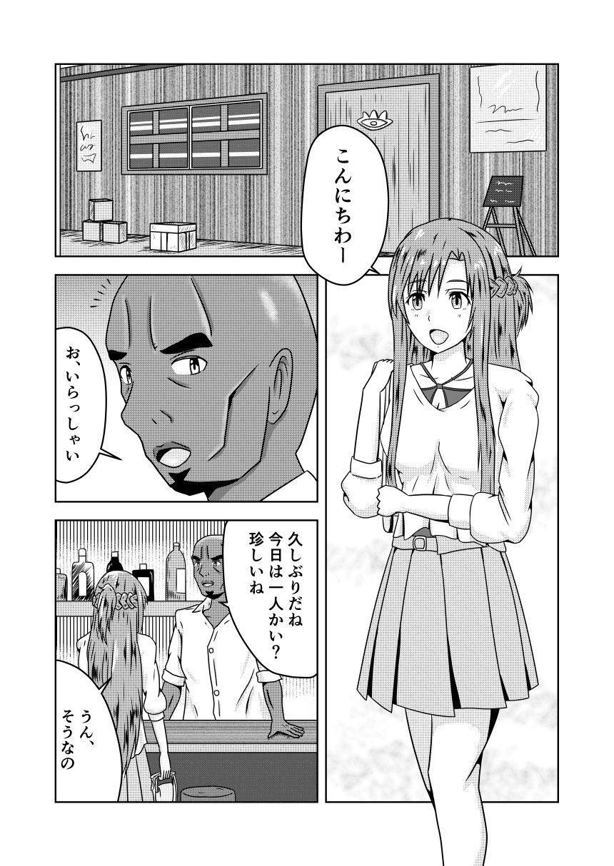 Asuna-san ga Agil ni Netorareru Ohanashi 0