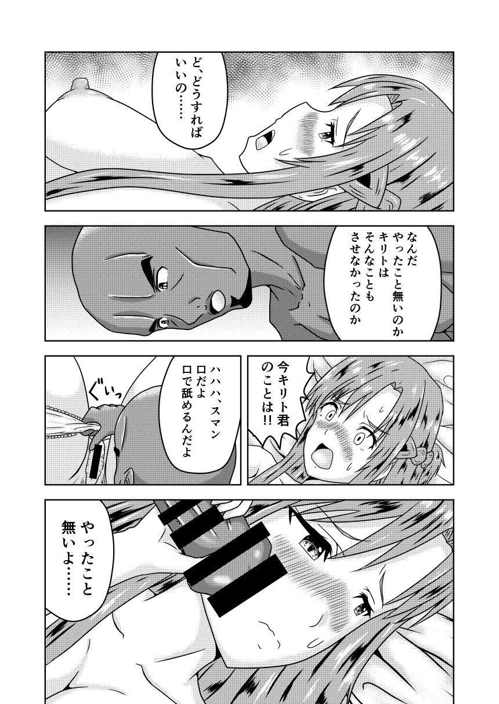 Asuna-san ga Agil ni Netorareru Ohanashi 16