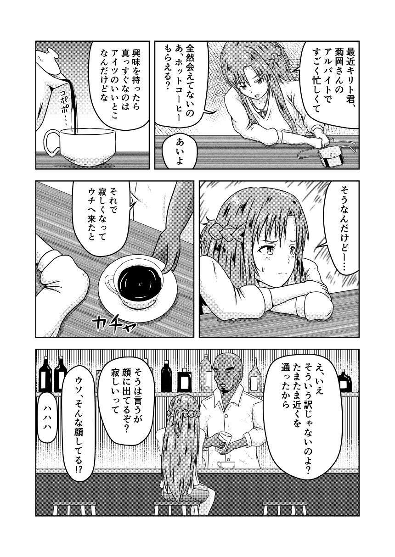 Asuna-san ga Agil ni Netorareru Ohanashi 1