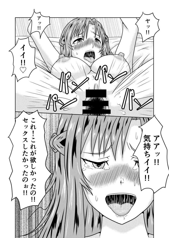 Asuna-san ga Agil ni Netorareru Ohanashi 32