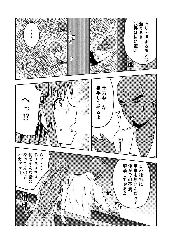 Asuna-san ga Agil ni Netorareru Ohanashi 3