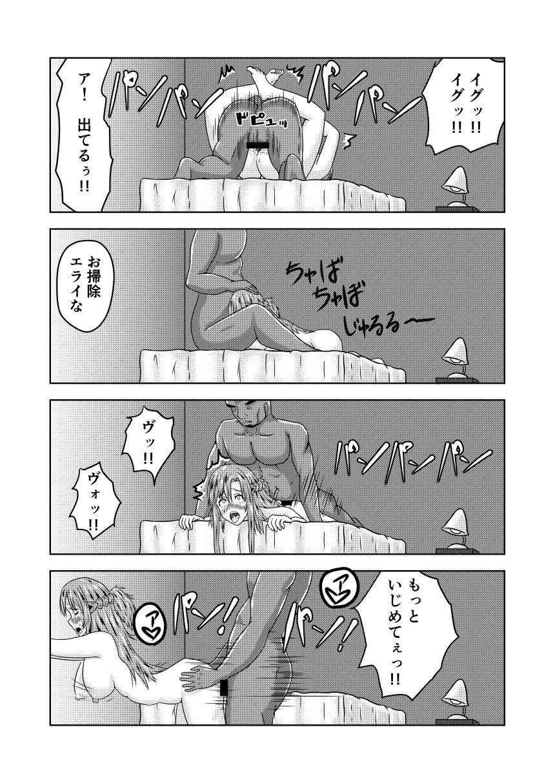Asuna-san ga Agil ni Netorareru Ohanashi 40