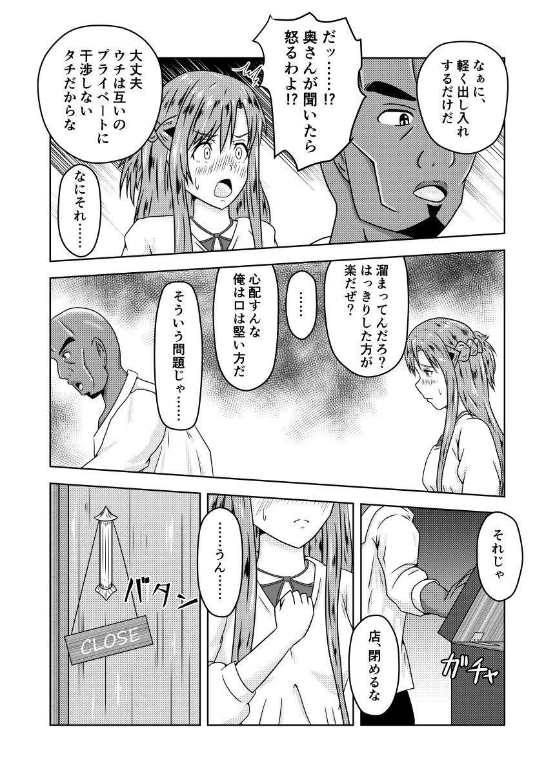 Asuna-san ga Agil ni Netorareru Ohanashi 4