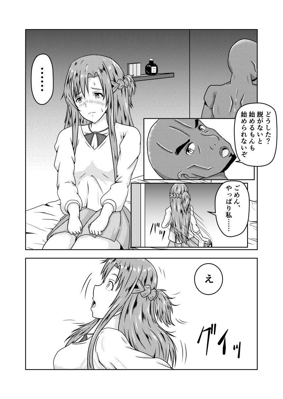Asuna-san ga Agil ni Netorareru Ohanashi 5