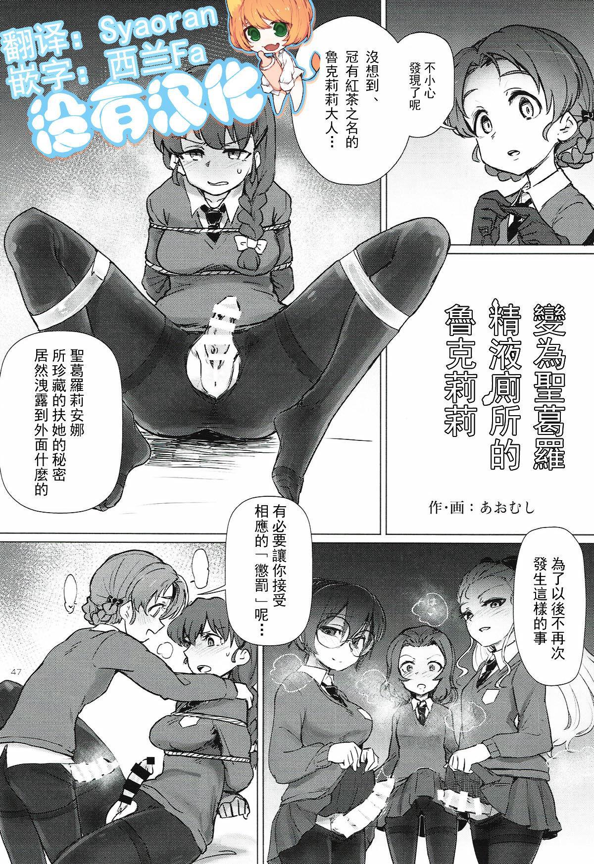 seiguro no seieki benjo to kashita rukuriri-san 丨變為聖葛羅精液廁所的魯克莉莉 0