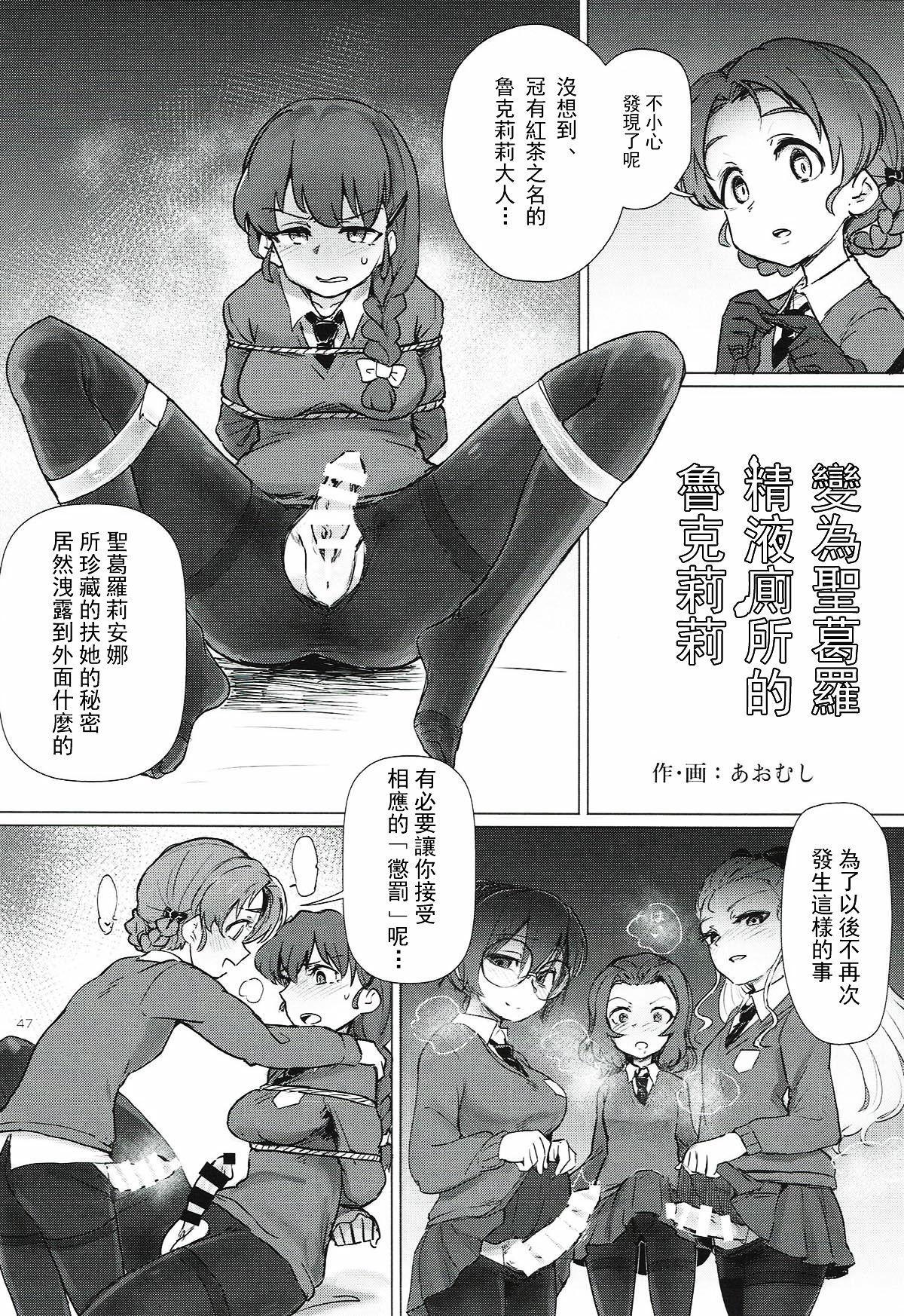 seiguro no seieki benjo to kashita rukuriri-san 丨變為聖葛羅精液廁所的魯克莉莉 1