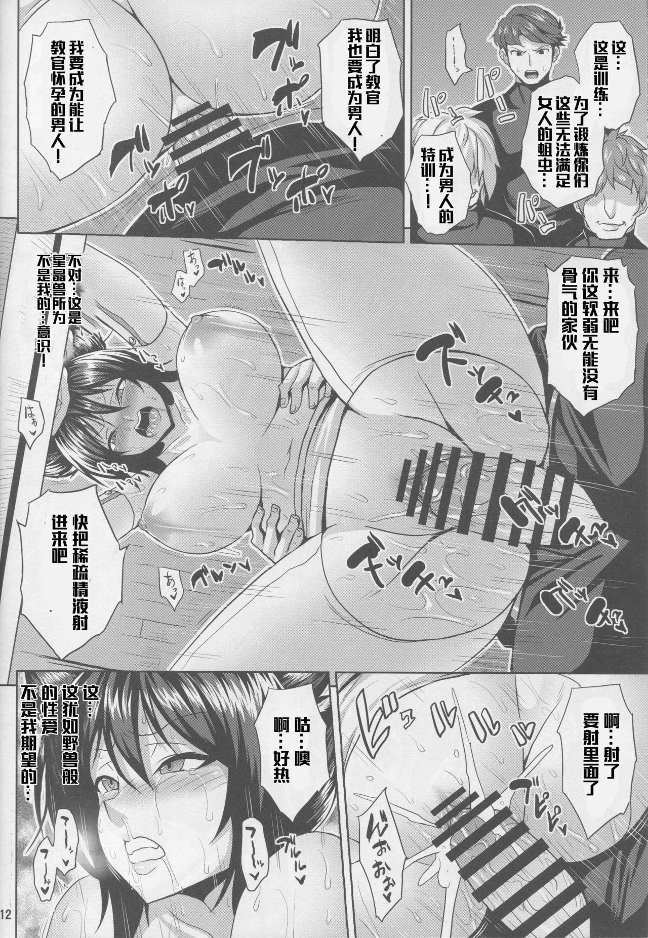 Oni Kyoukan no Zecchou Kunren 10