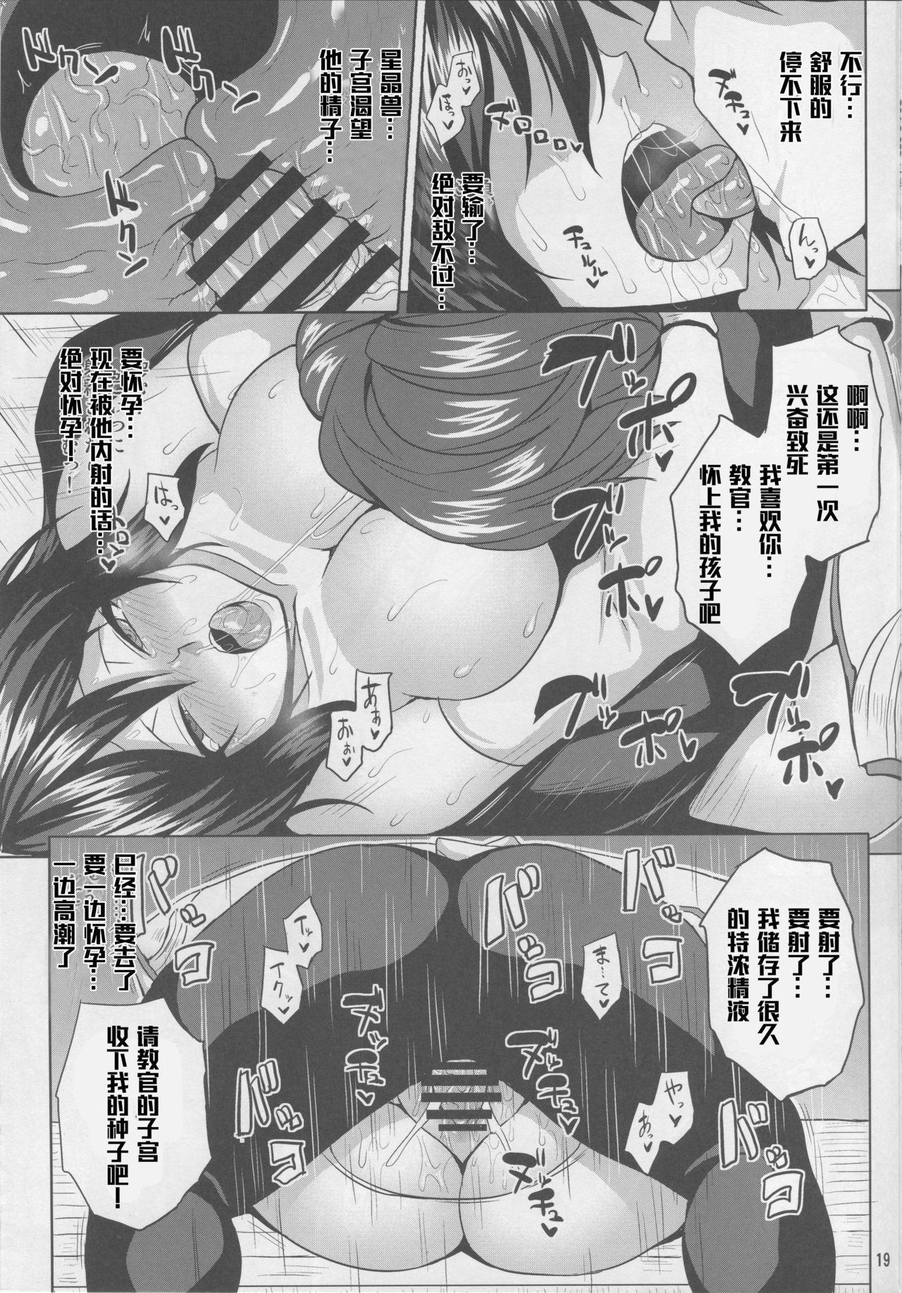 Oni Kyoukan no Zecchou Kunren 17