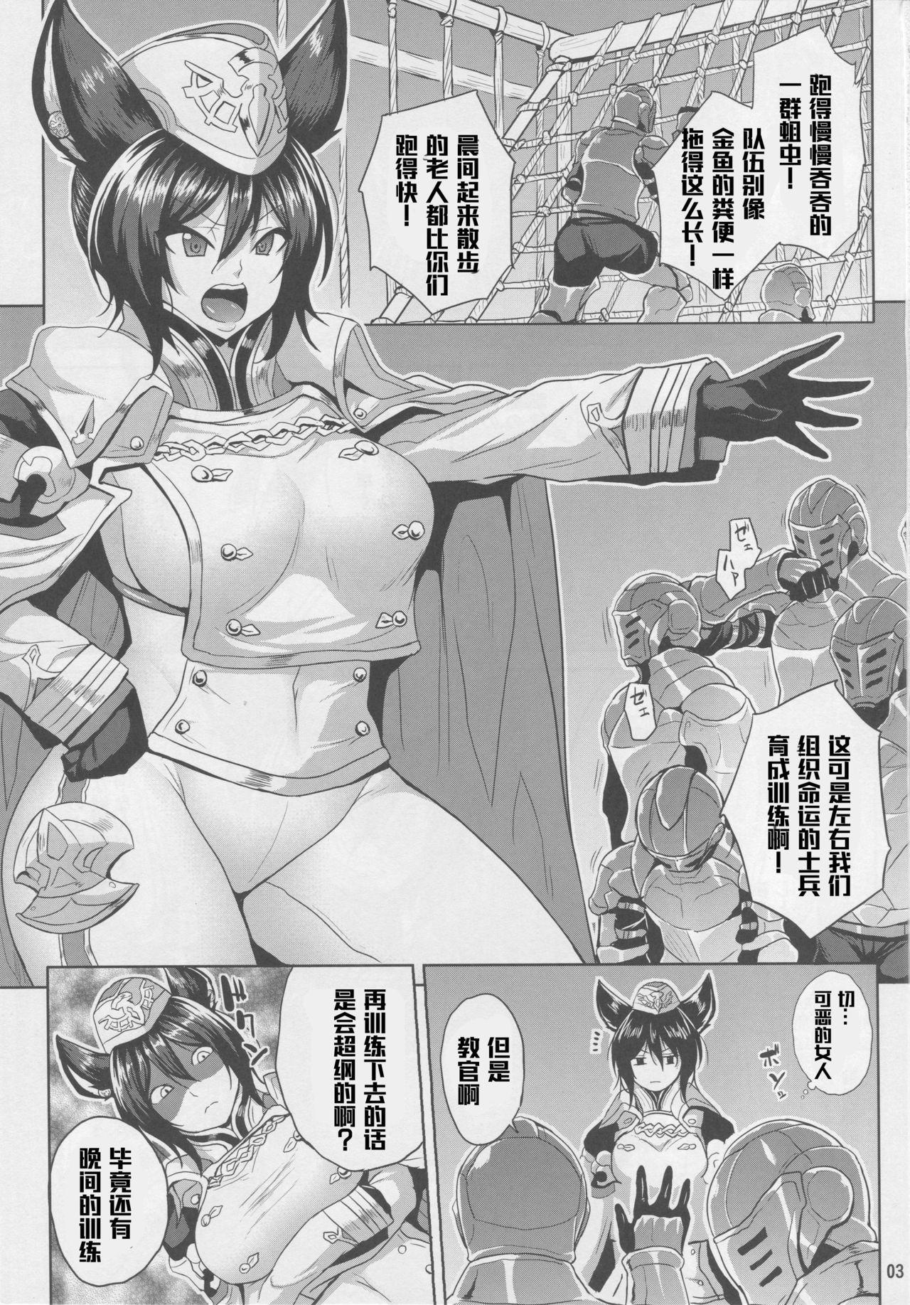 Oni Kyoukan no Zecchou Kunren 1