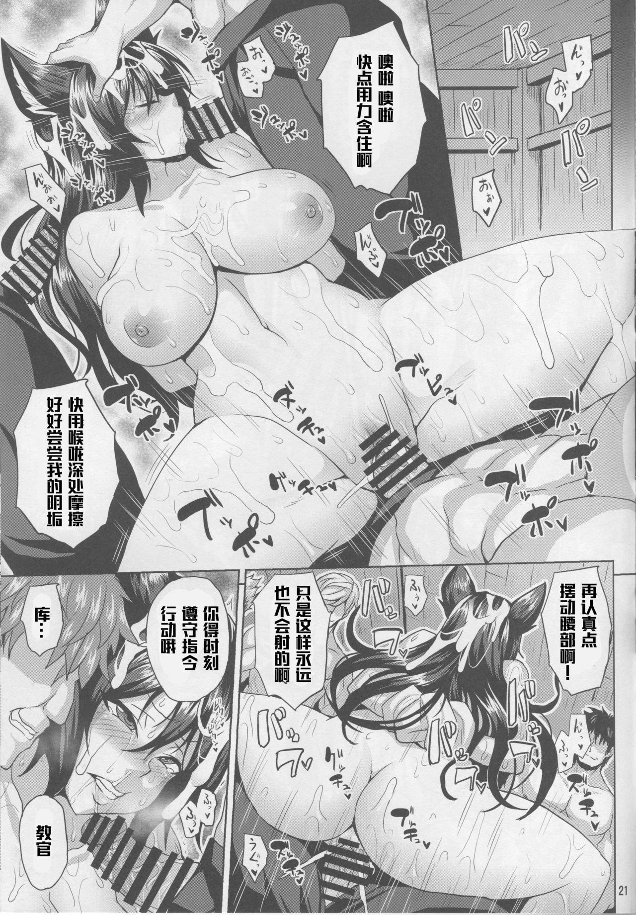 Oni Kyoukan no Zecchou Kunren 19