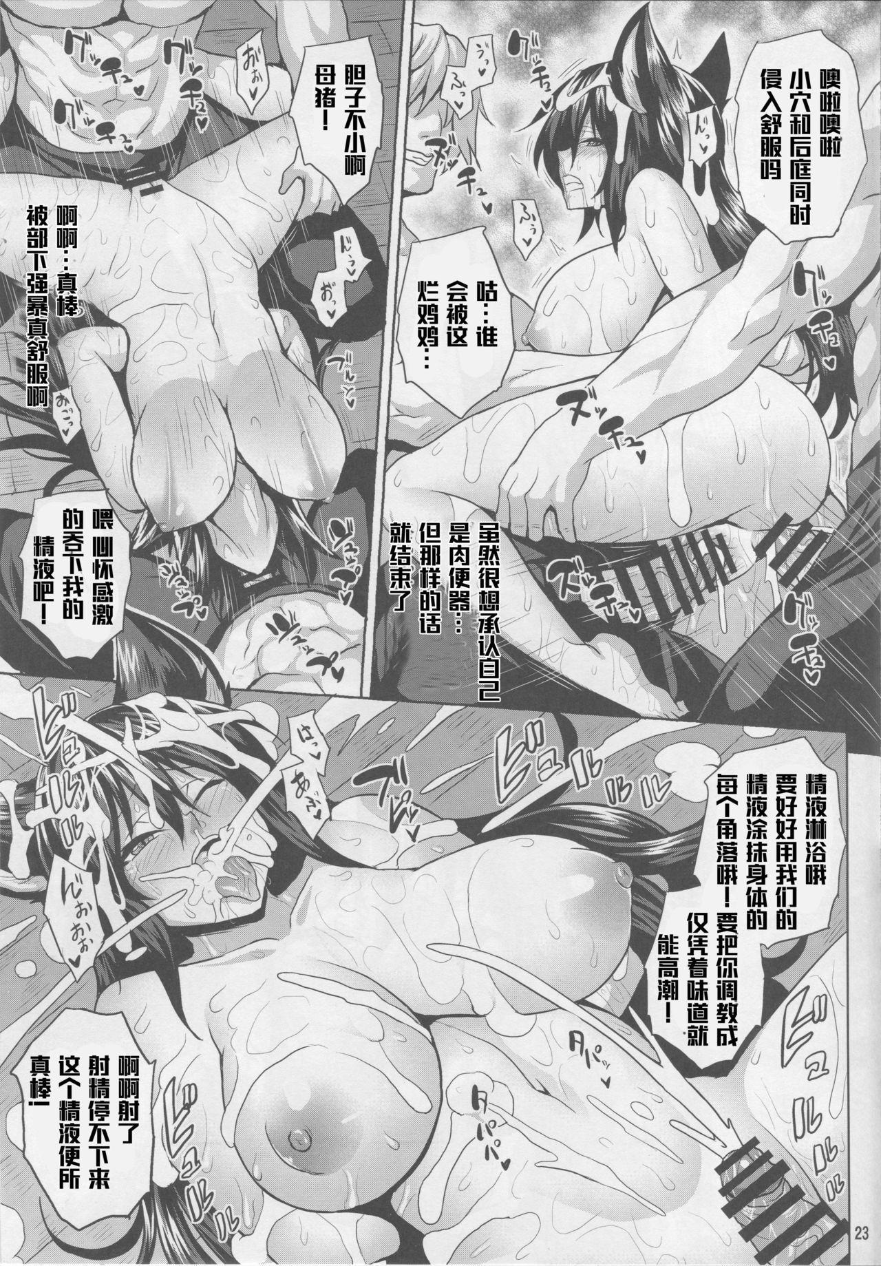 Oni Kyoukan no Zecchou Kunren 21
