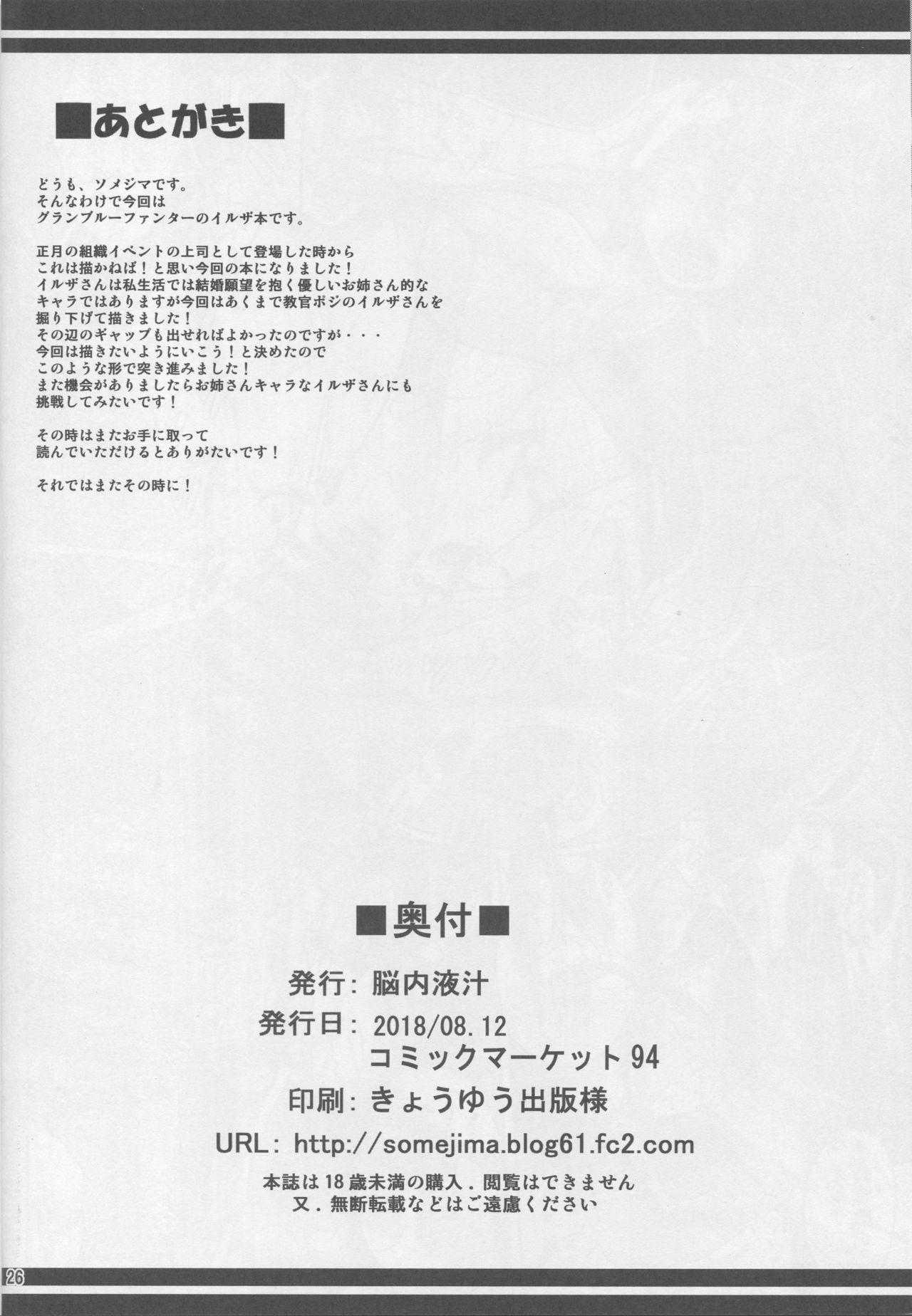 Oni Kyoukan no Zecchou Kunren 24