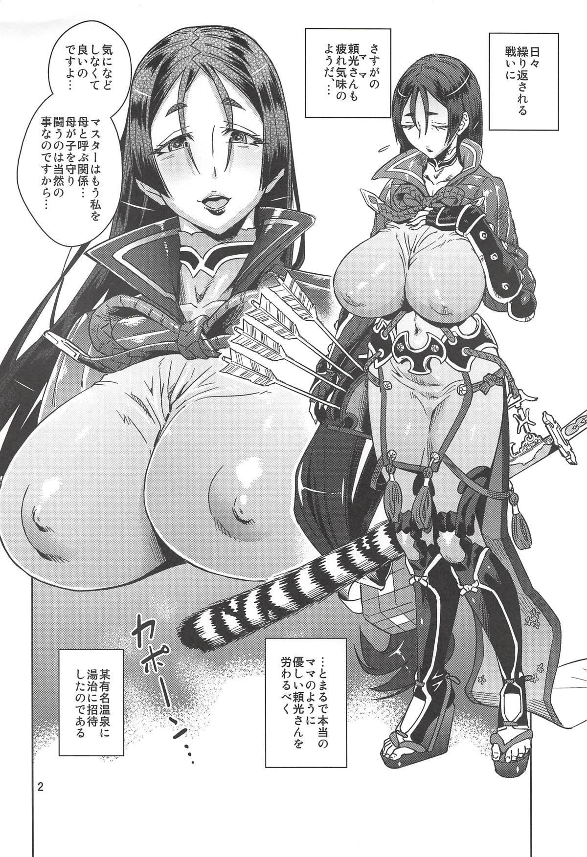 Mama to Onsen Ecchi 2