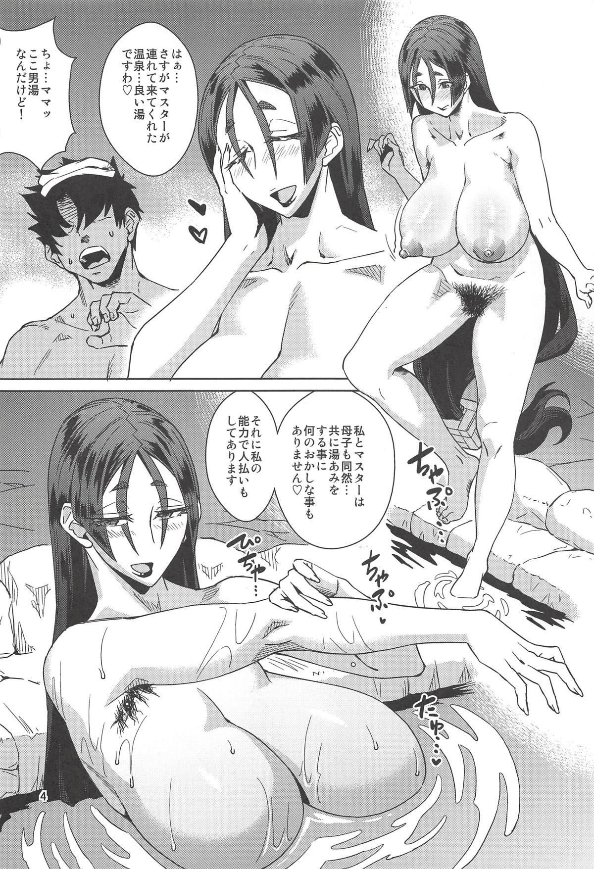 Mama to Onsen Ecchi 4