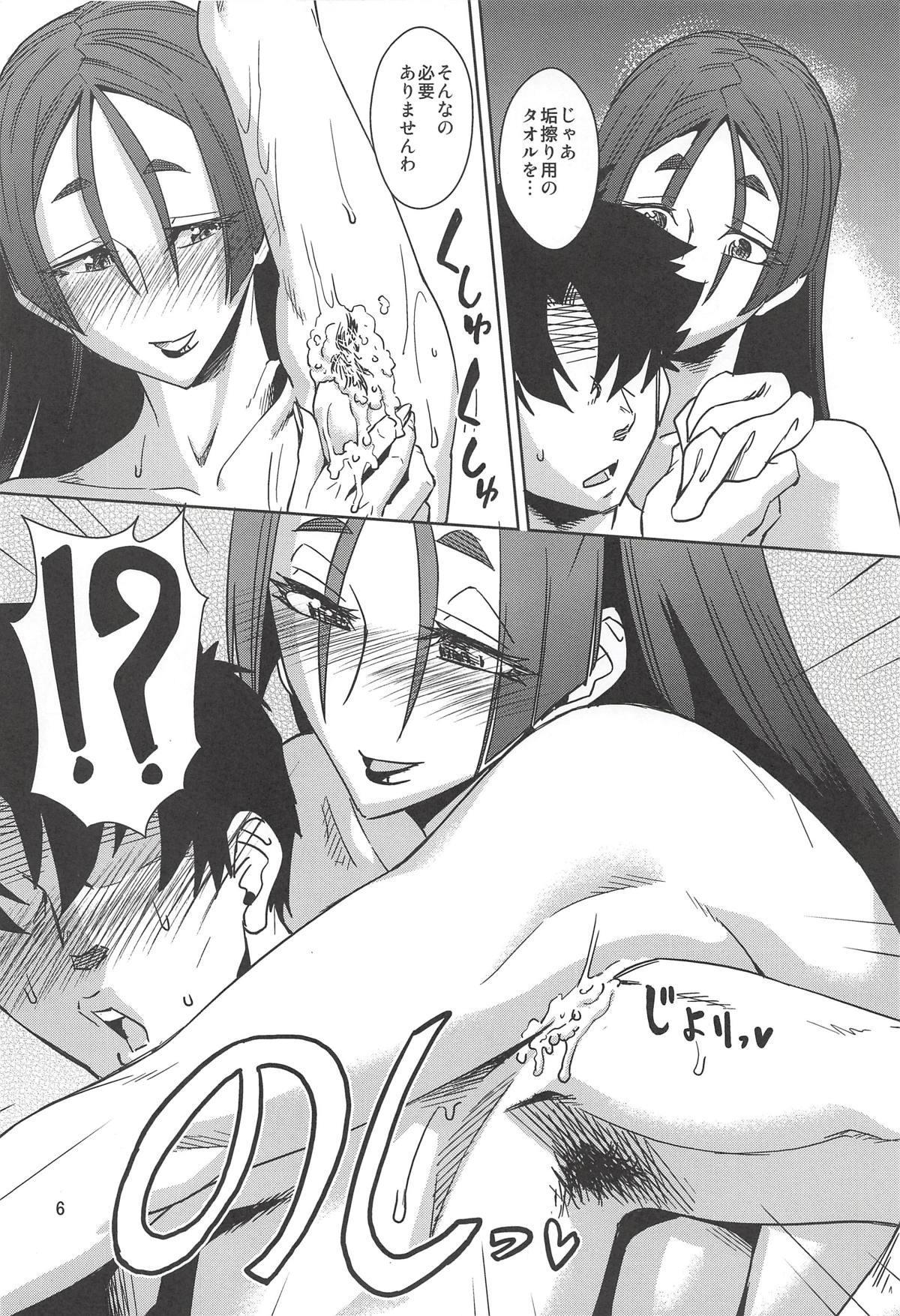 Mama to Onsen Ecchi 6