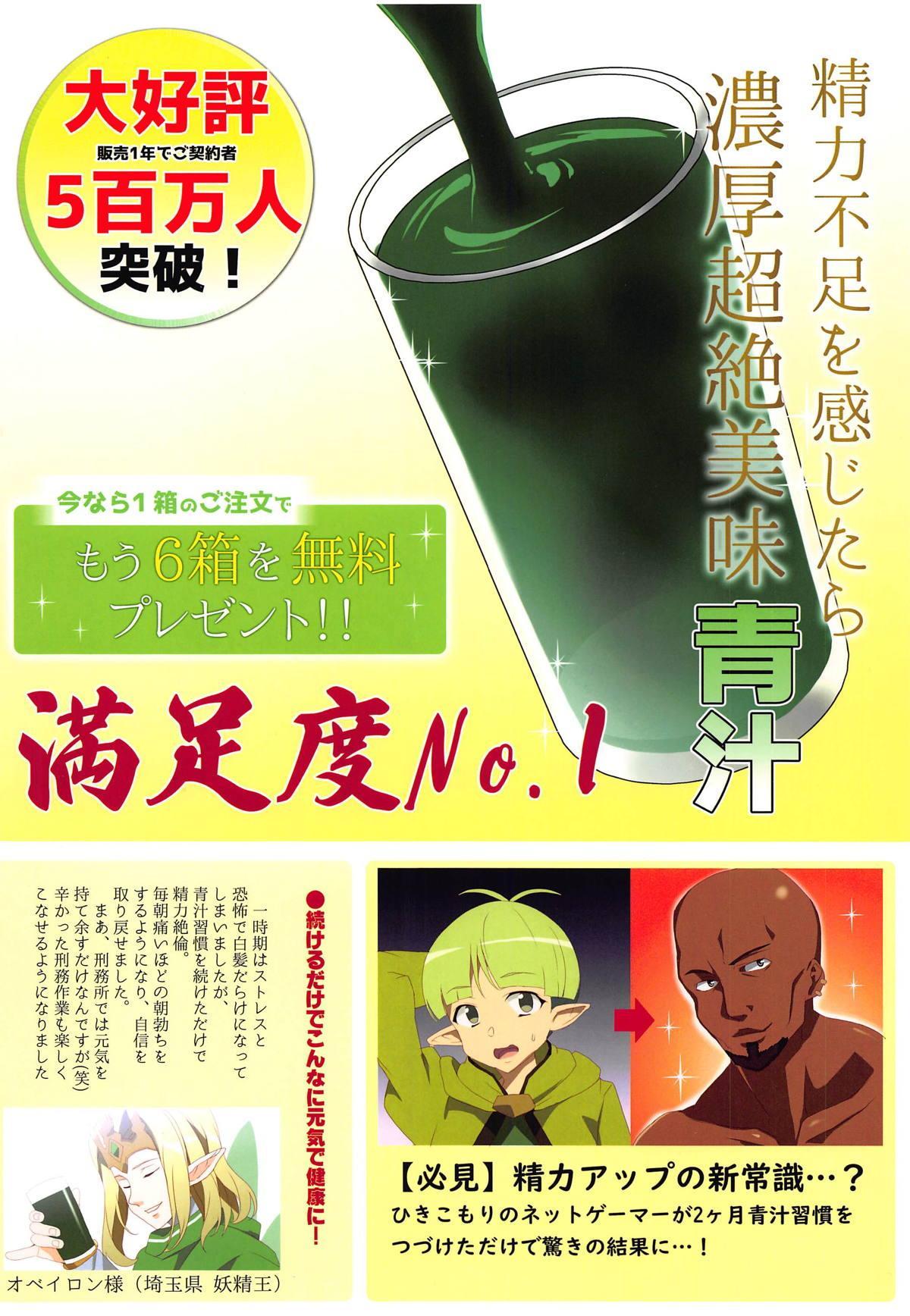 Asuna-san o Ordinal Scale de Sennou Shi Koibito Doushi ni Natta Otoko Yatsu no Na wa EIJI 16
