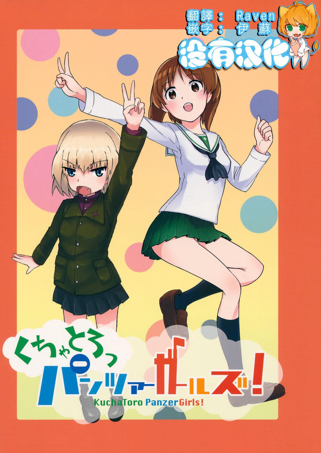 Kucha Toro Panzer Girls! 0