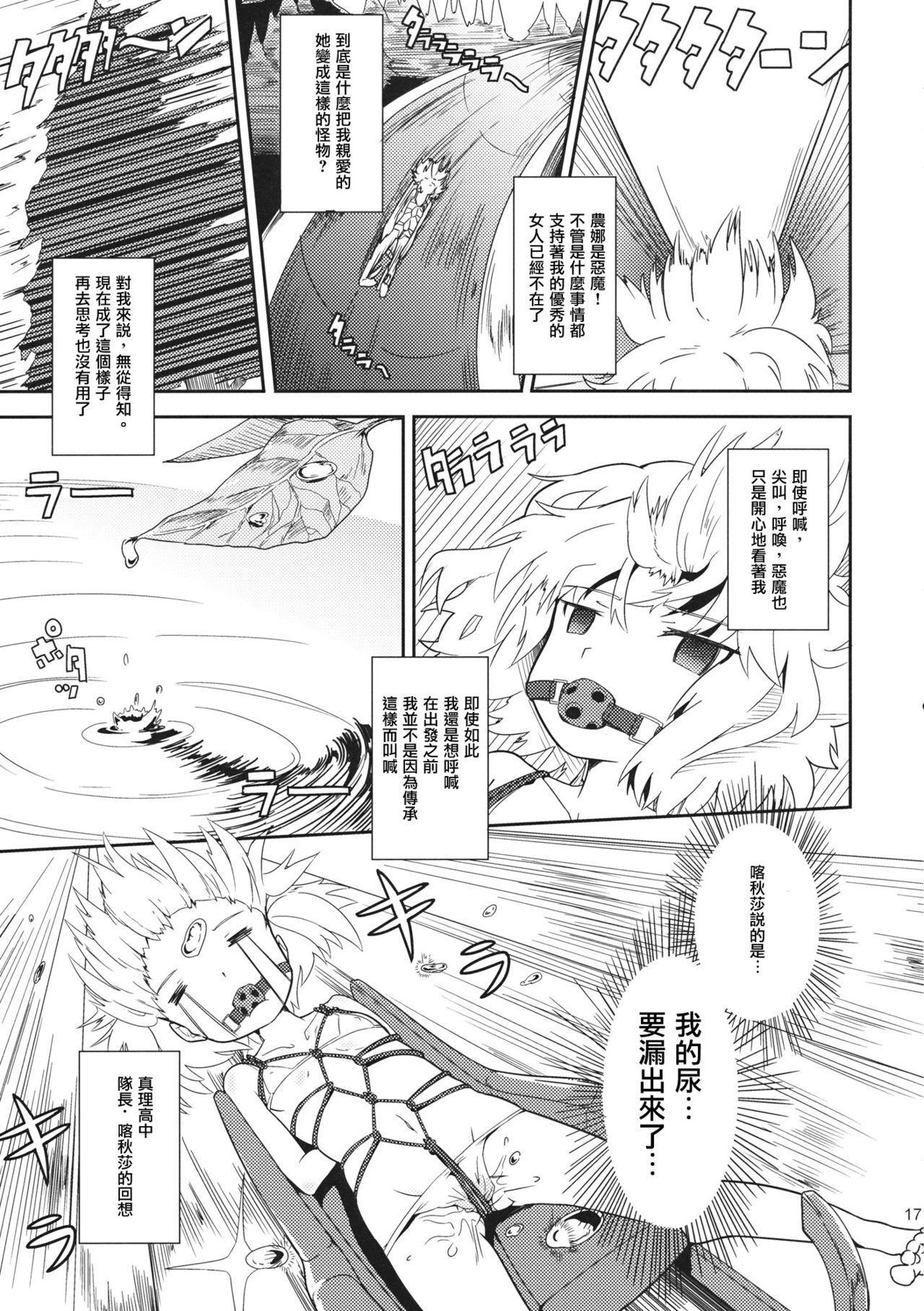 Kucha Toro Panzer Girls! 16