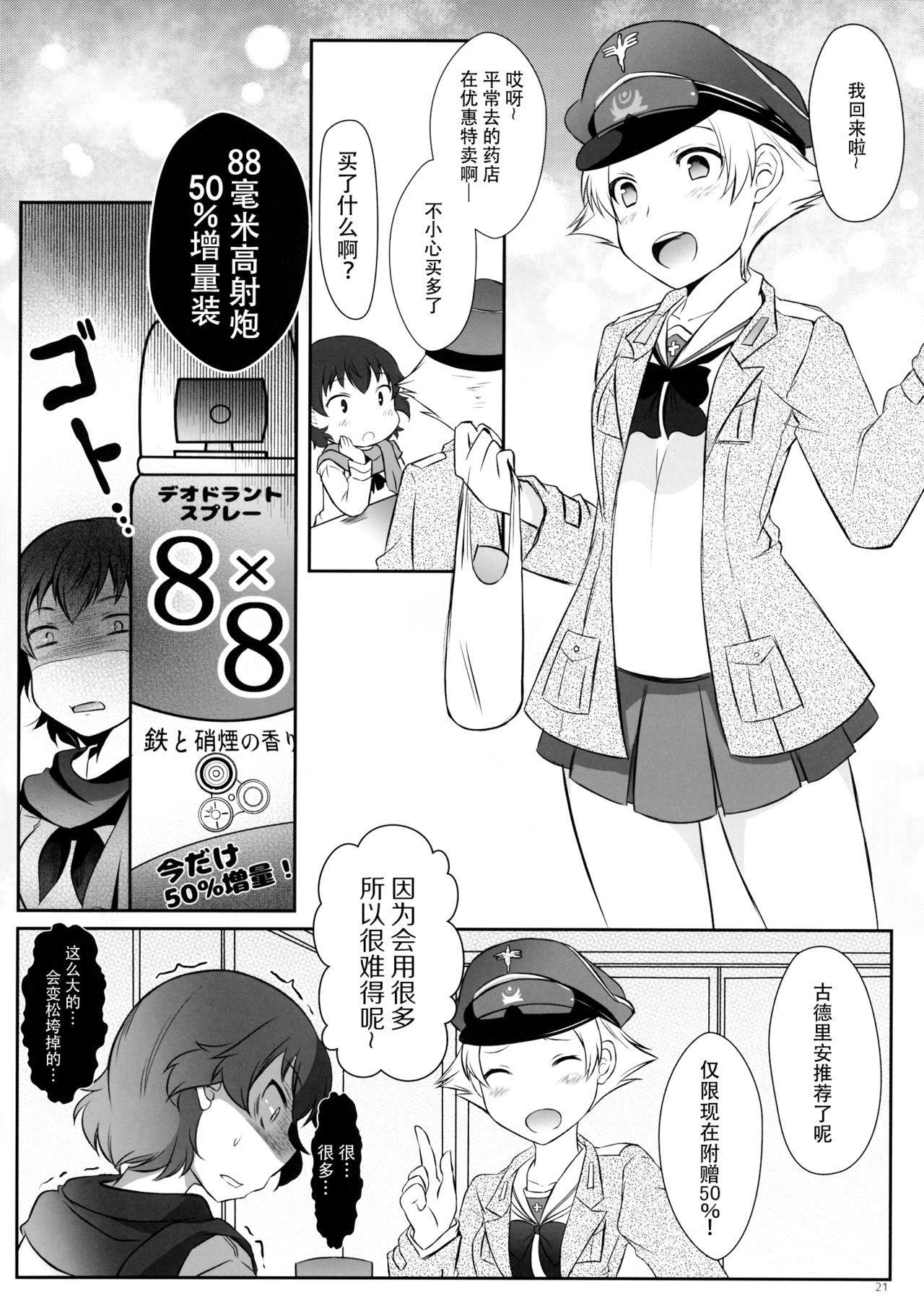(C90) [SOY-darake (Abe Nattou)] Hina-chan Taka-chan Training (Girls und Panzer) [Chinese] [脸肿汉化组] 20