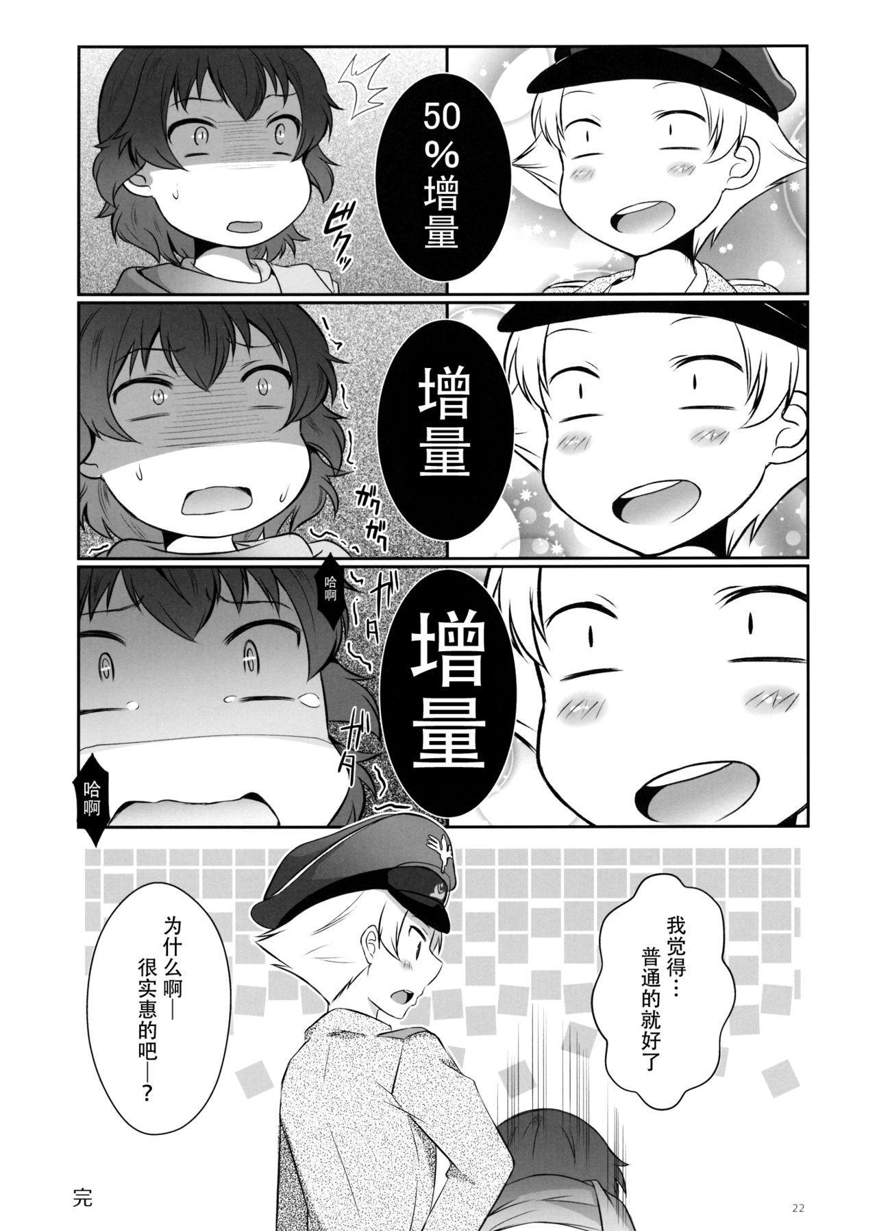 (C90) [SOY-darake (Abe Nattou)] Hina-chan Taka-chan Training (Girls und Panzer) [Chinese] [脸肿汉化组] 21