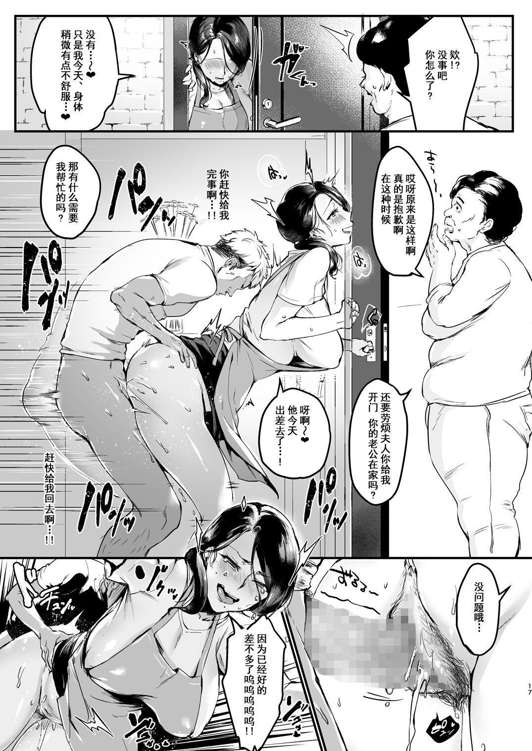 Tsuma ni Damatte Sokubaikai ni Ikun ja Nakatta 1 16