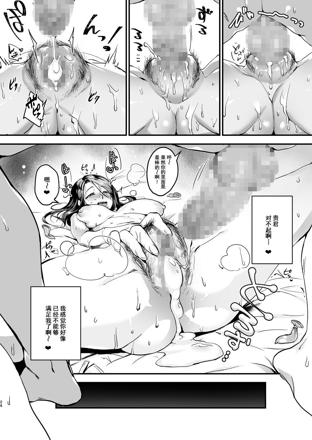 Tsuma ni Damatte Sokubaikai ni Ikun ja Nakatta 1 23