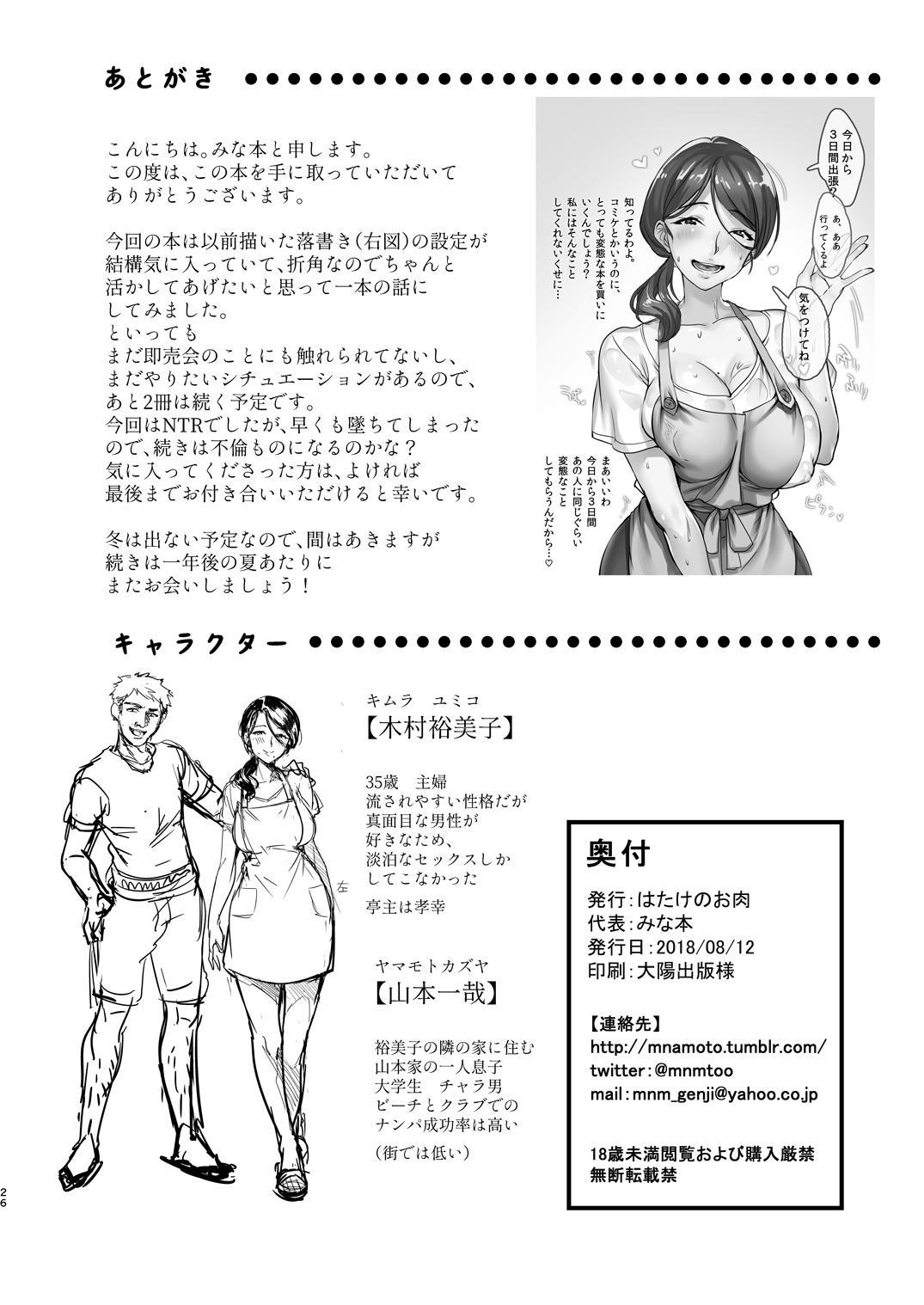 Tsuma ni Damatte Sokubaikai ni Ikun ja Nakatta 1 25