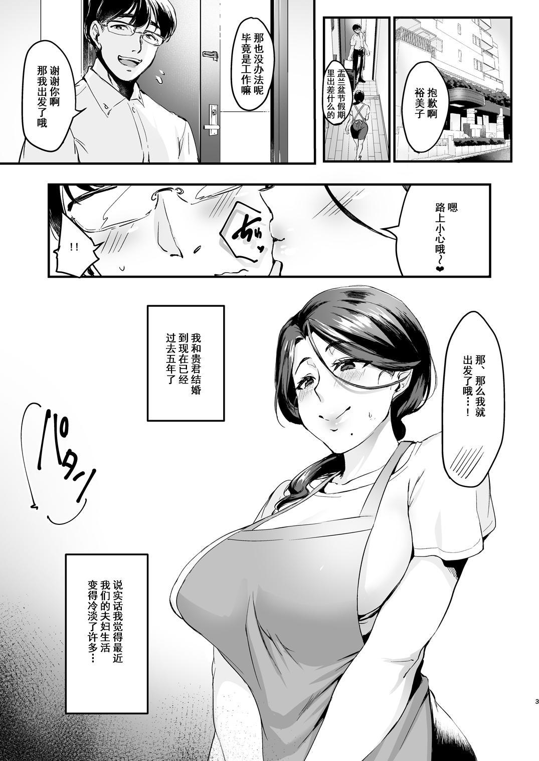 Tsuma ni Damatte Sokubaikai ni Ikun ja Nakatta 1 2