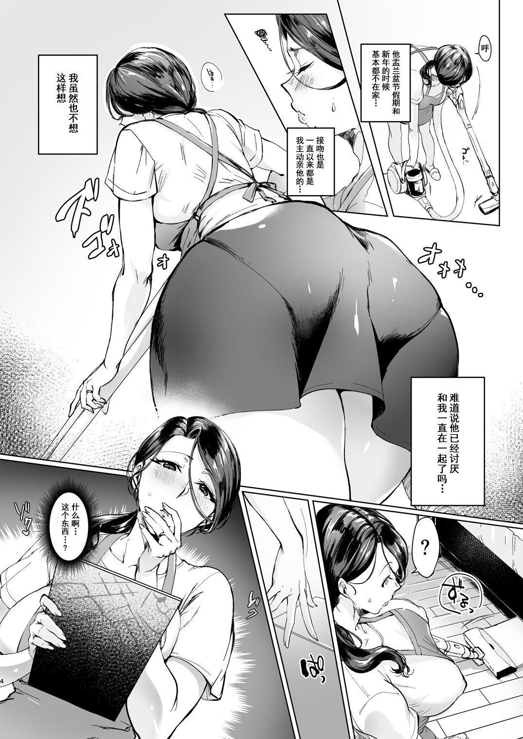 Tsuma ni Damatte Sokubaikai ni Ikun ja Nakatta 1 3