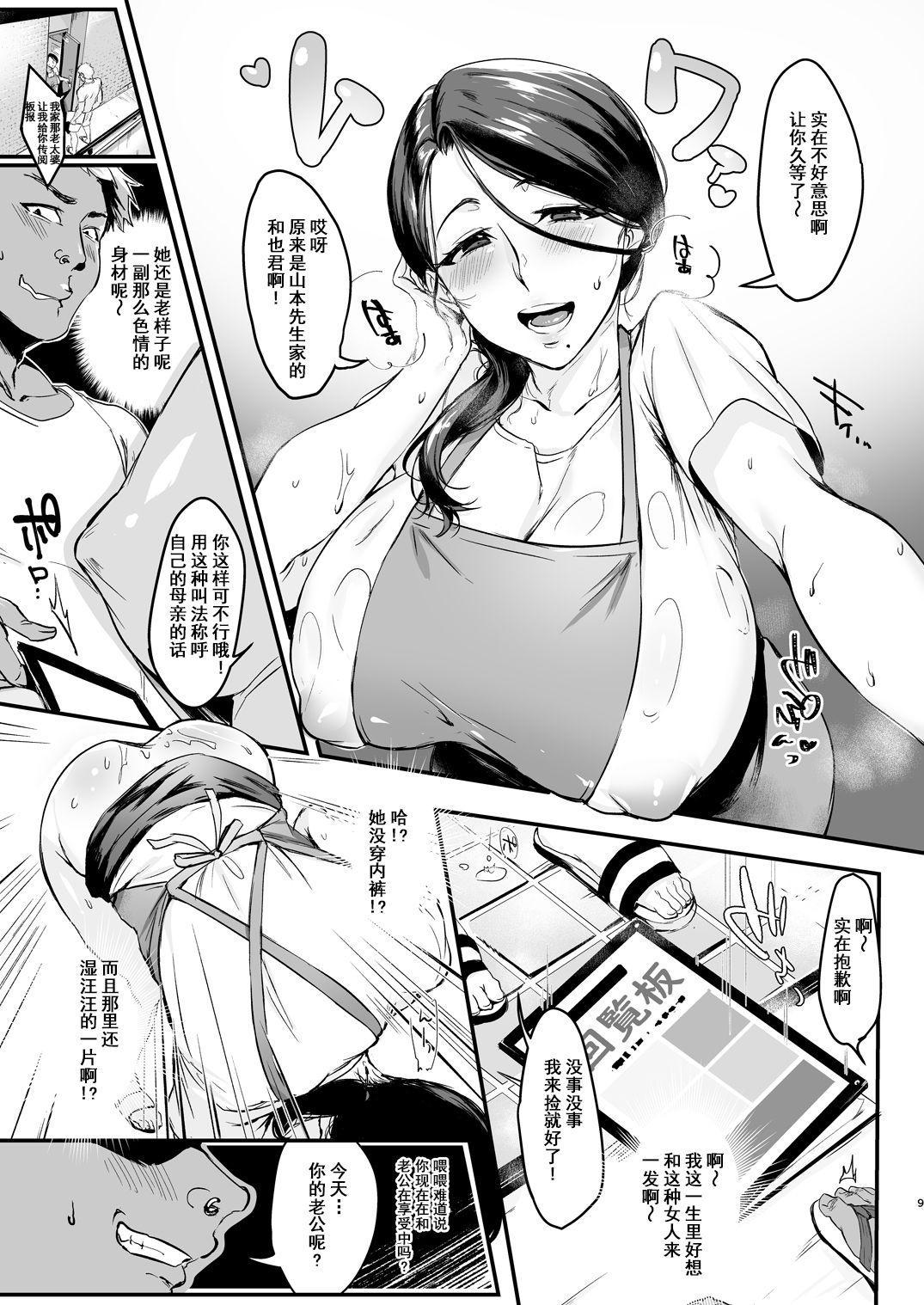 Tsuma ni Damatte Sokubaikai ni Ikun ja Nakatta 1 8
