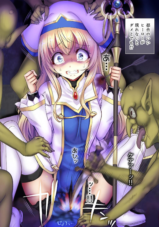 Zenmetsu Party Rape 27