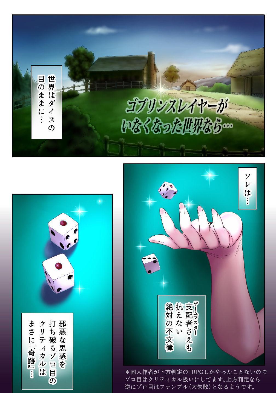 Zenmetsu Party Rape 2