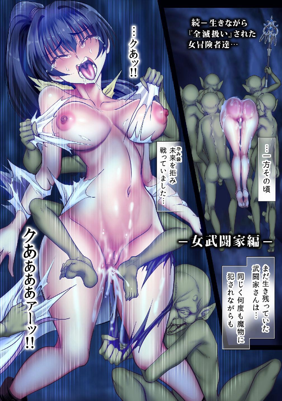 Zenmetsu Party Rape 48