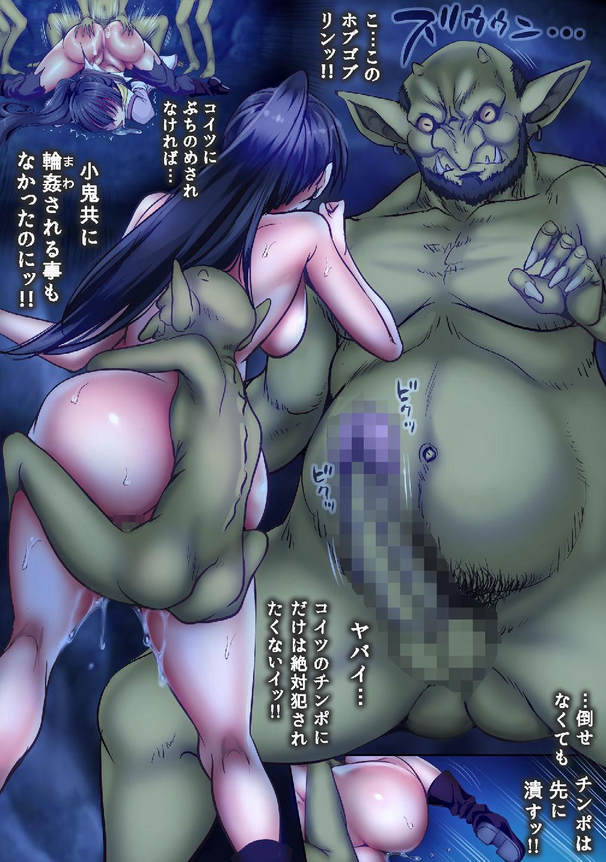 Zenmetsu Party Rape 50