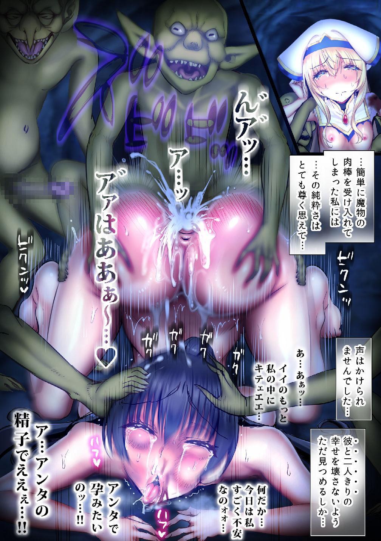 Zenmetsu Party Rape 61