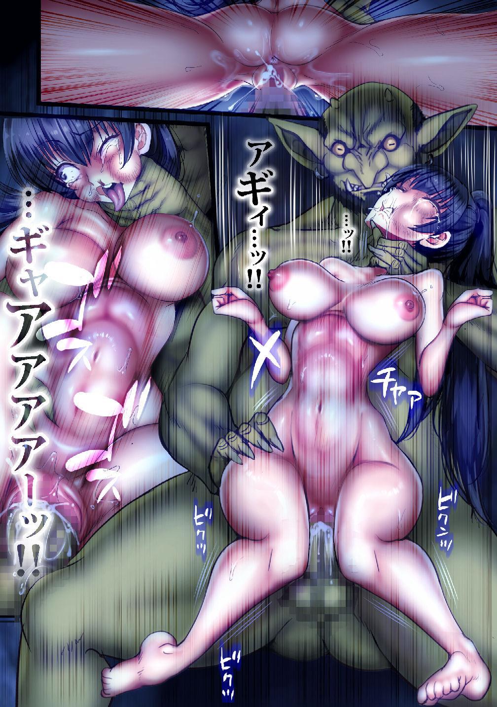 Zenmetsu Party Rape 63