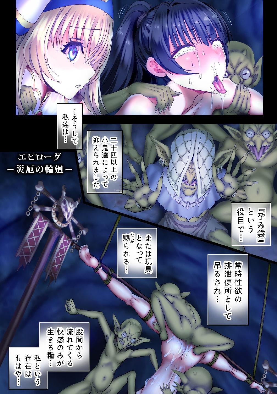 Zenmetsu Party Rape 73