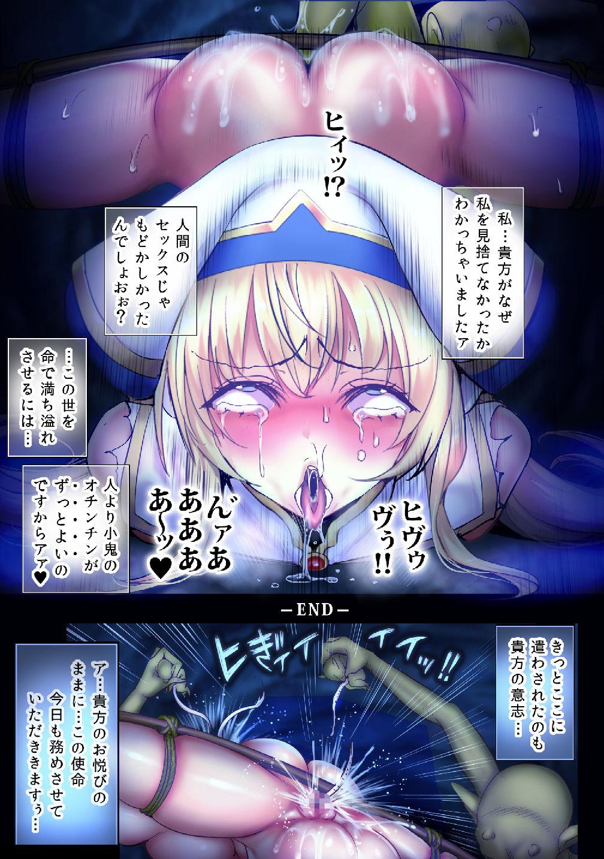 Zenmetsu Party Rape 76