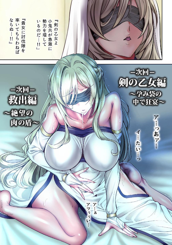 Zenmetsu Party Rape 78