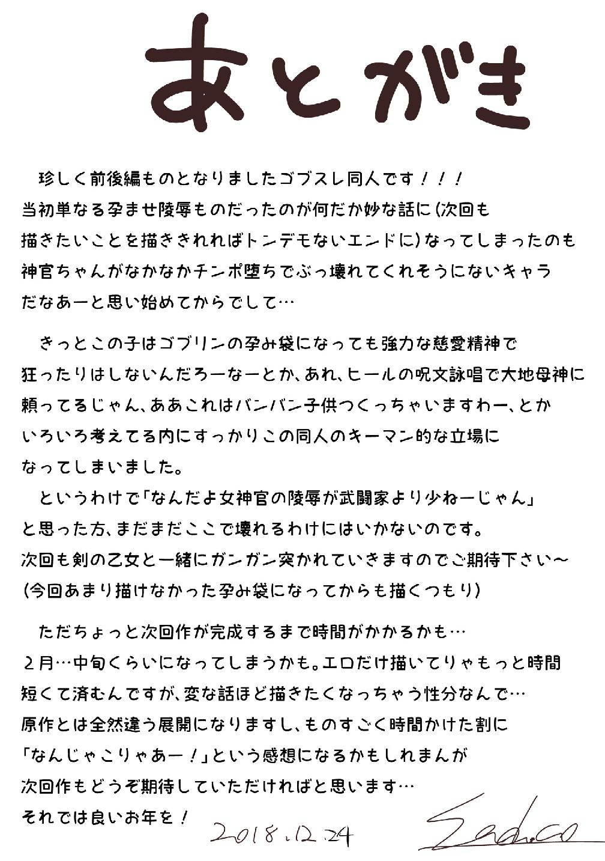 Zenmetsu Party Rape 79