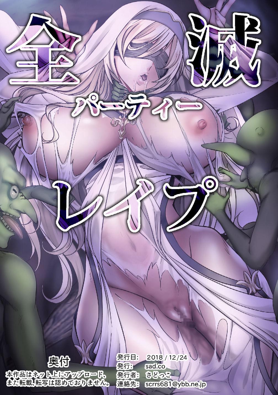 Zenmetsu Party Rape 80