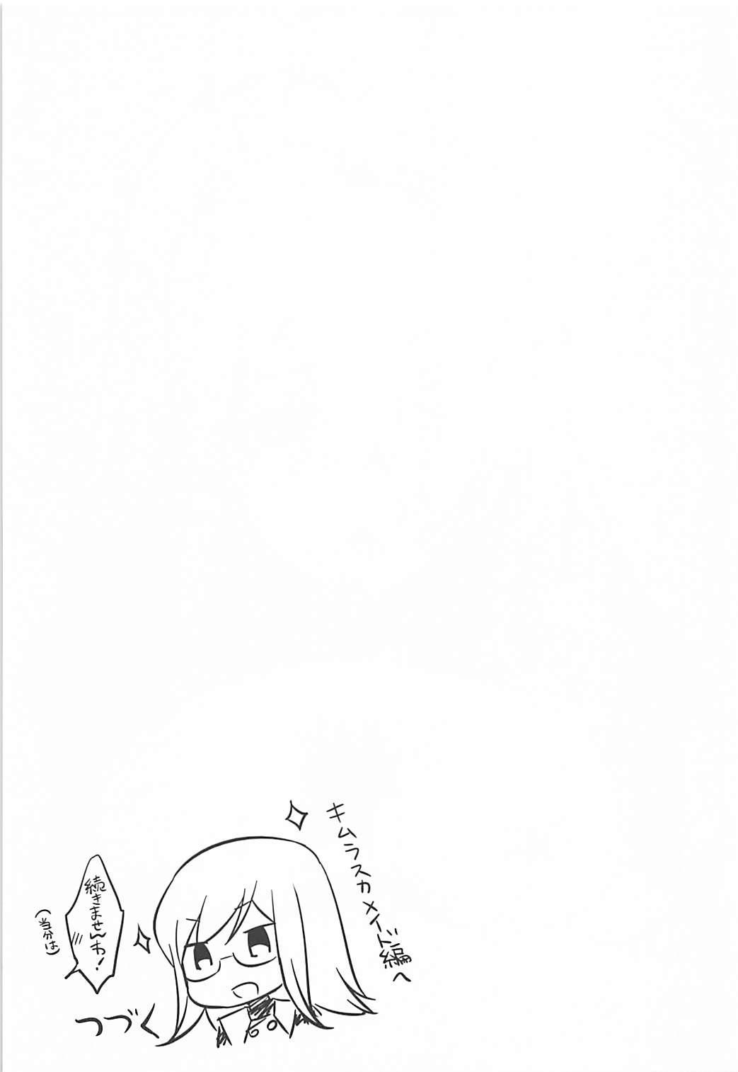 Watashi no Kawaii Maid-san 22
