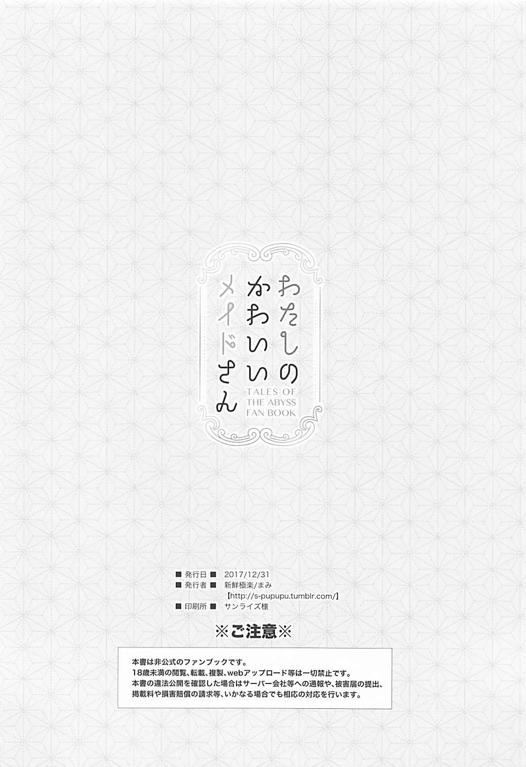 Watashi no Kawaii Maid-san 25