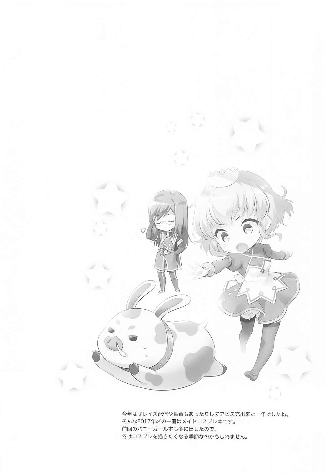 Watashi no Kawaii Maid-san 3