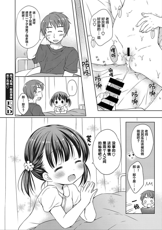 donoko to asobu?   要和哪个孩子玩? 19