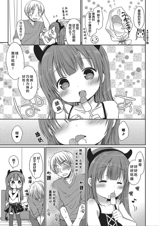 donoko to asobu?   要和哪个孩子玩? 22