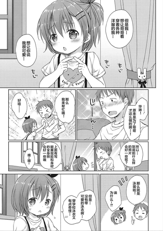 donoko to asobu?   要和哪个孩子玩? 38