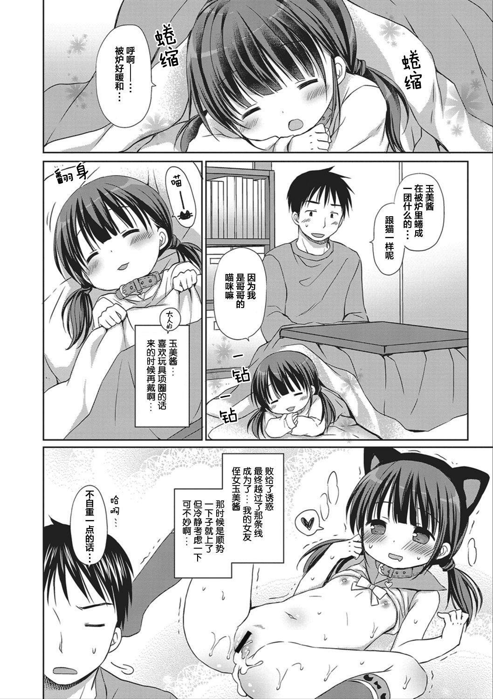 donoko to asobu?   要和哪个孩子玩? 75